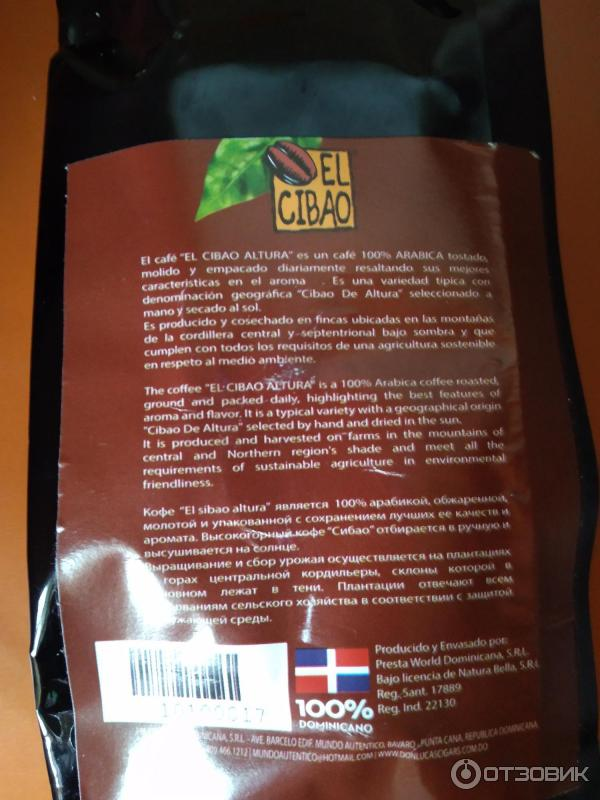 Арабика кофе (arabica): общая информация, свойства и критерии выбора кофе в зернах или молотый