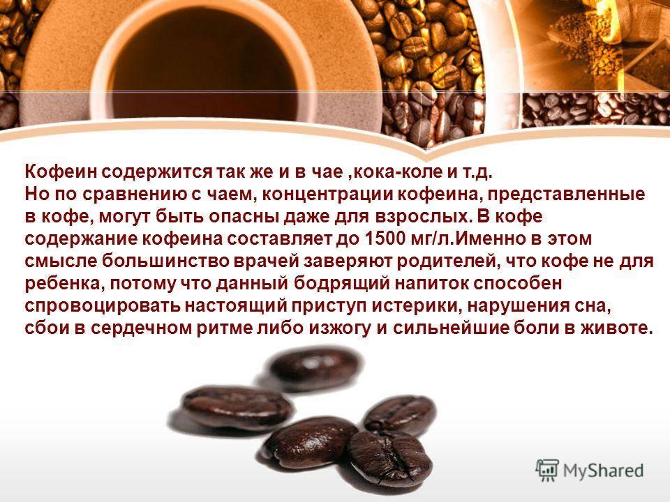 Напитки и продукты, содержащие кофеин
