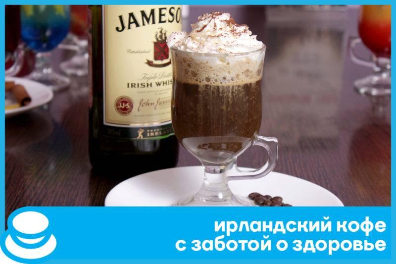 Что такое Айриш кофе (по-ирландски), история создания и как приготовить дома?