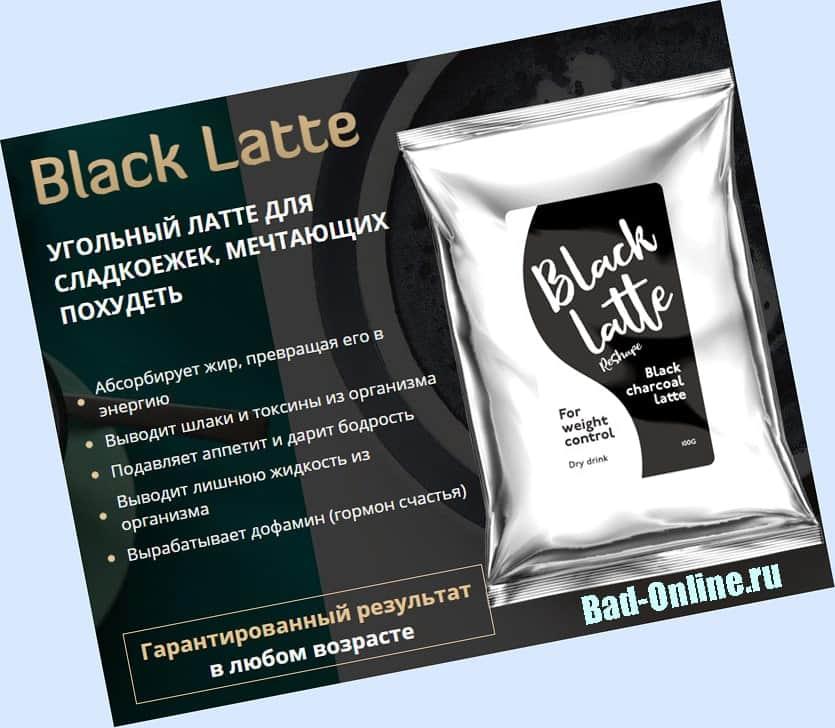 Разоблачение black latte (угольный латте для похудения) по отзывам покупателей
