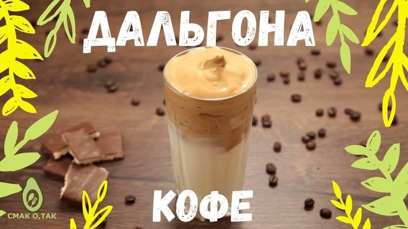 Как приготовить кофе по-корейский дальгона (популярные рецепты)