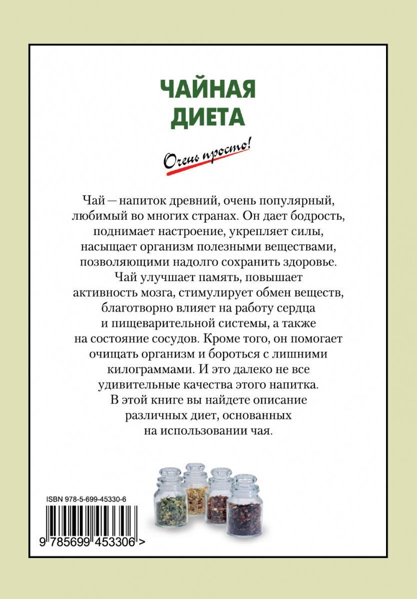 Диета на зеленом чае на 3 дня