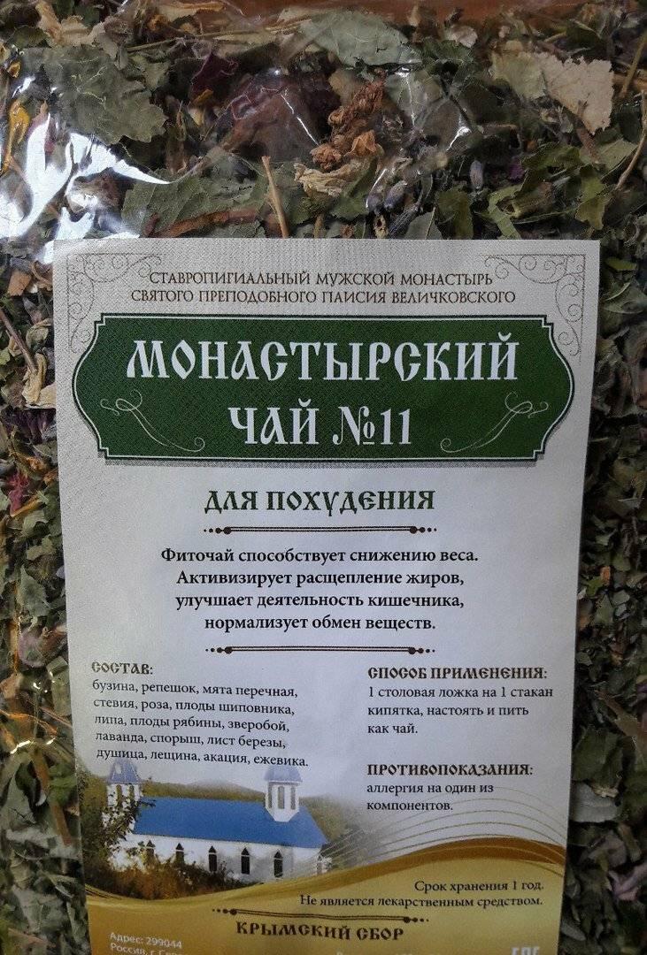 Какие травы входят в монастырский чай? как приготовить и как пить?