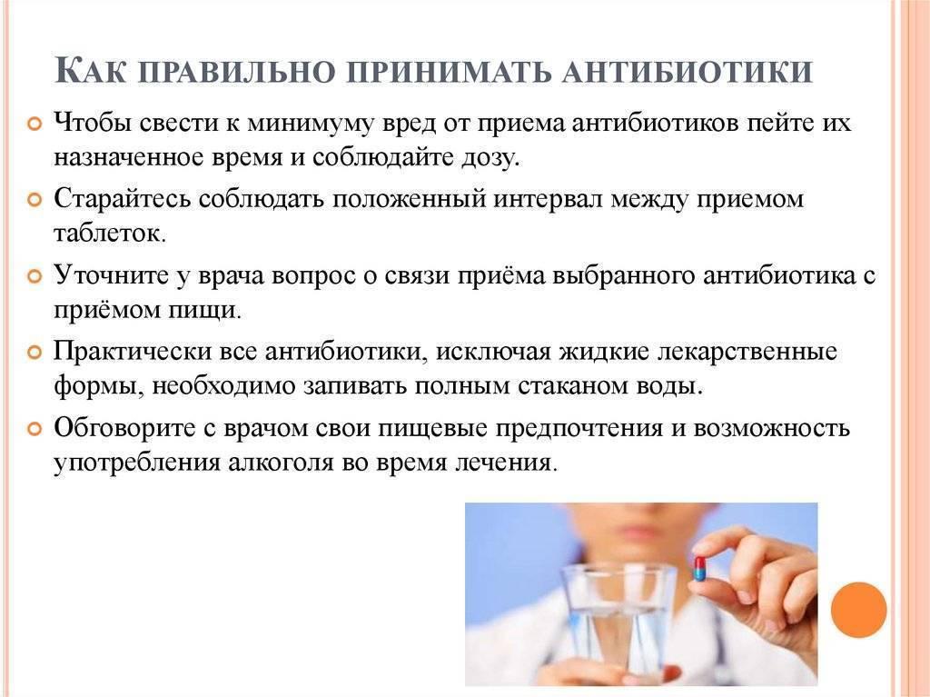 Как правильно принимать антибиотики чтобы не навредить организму