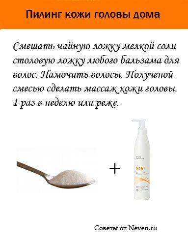 На свежую голову: скраб для волос и кожи головы