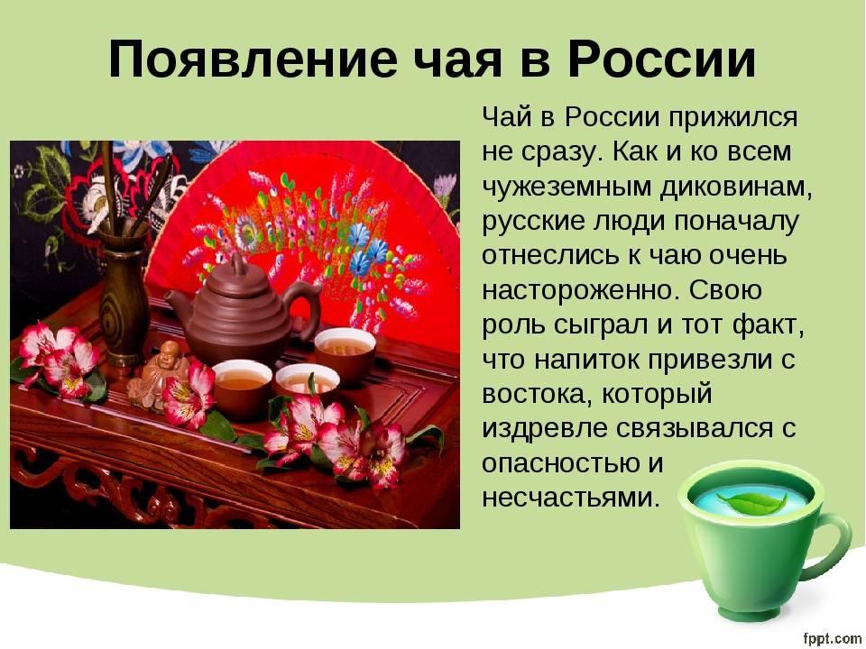 """Невероятный рассказ о русском чаепитии: традиций и история чая в россии : традиции народности, ритуальные обряды, национальная кухня, история формирования этноса - """"7к"""""""