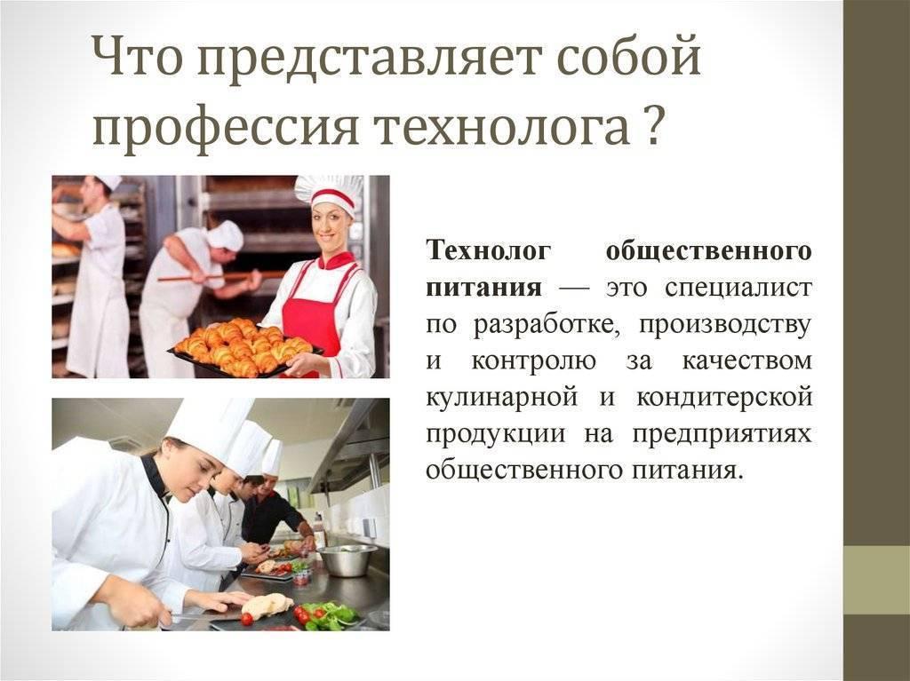 Профессия повар-кондитер: кто такой, как стать, что делает, где получить специальность, где работать — знаменитые представители среди женщин мира — profylady