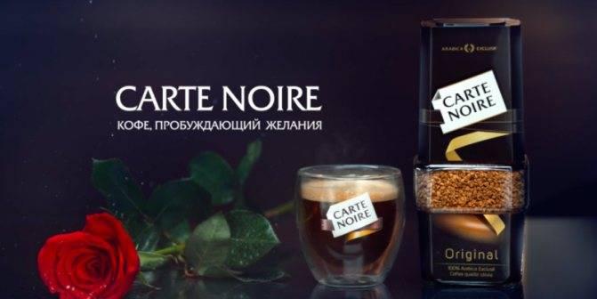 Carte noire (карт нуар) – джокер в кофейной колоде