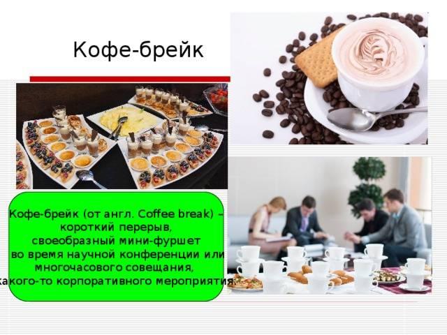 Кофе-брейк — долгожданный перерыв на деловом мероприятии