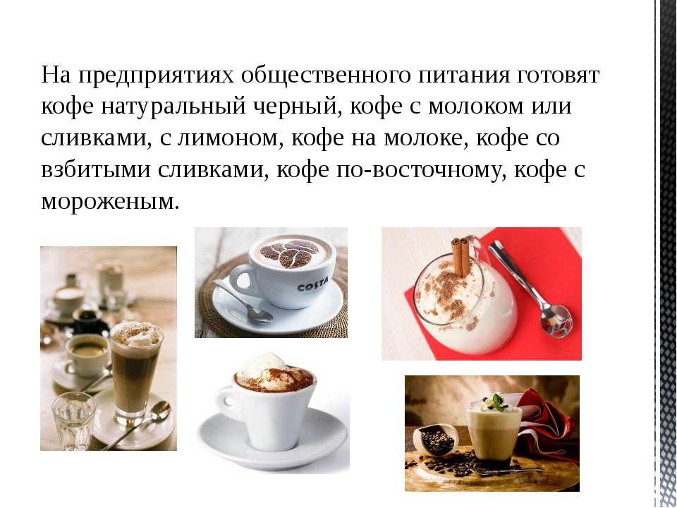 История происхождения кофе: кто придумал бодрящий напиток