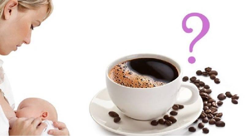 Можно ли кофе при грудном вскармливании: вред и польза напитка