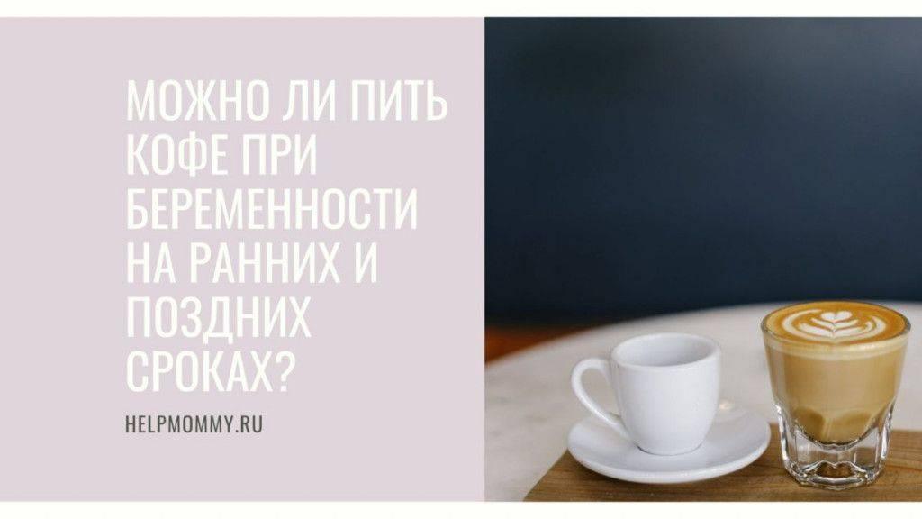 Можно ли беременным пить кофе? польза и возможный вред бодрящего кофе для беременной женщины и её будущего ребёнка
