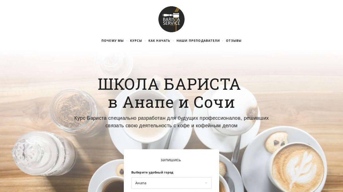 Курсы бариста в москве - адреса, общая информация