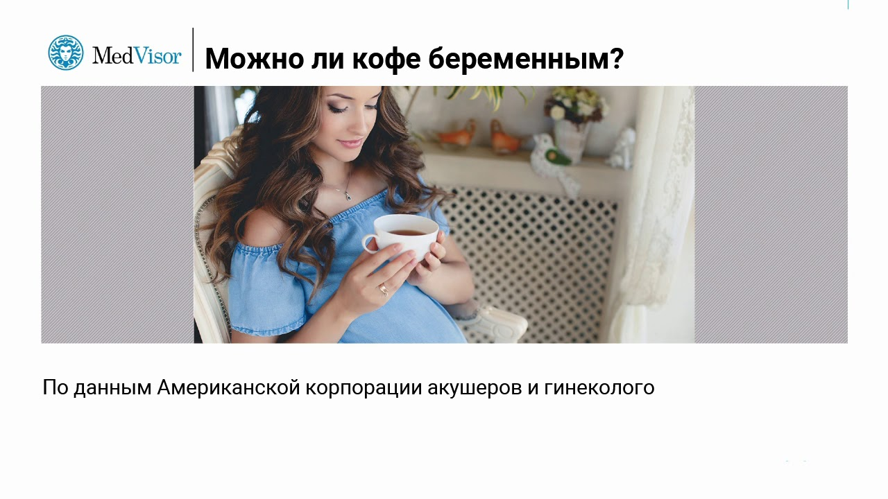 Вредно ли пить кофе беременной женщине?