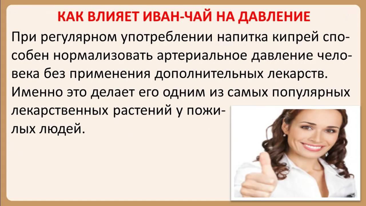 Иван-чай противопоказания к применению для женщин, мужчин