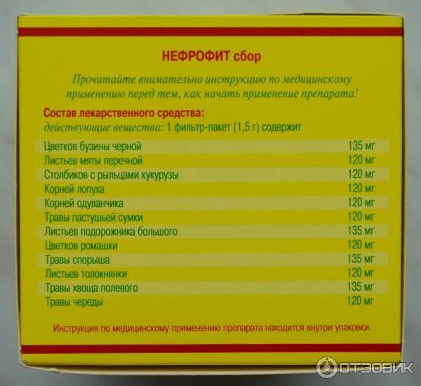 Чай нефрофит: инструкция по применению, показания, отзывы