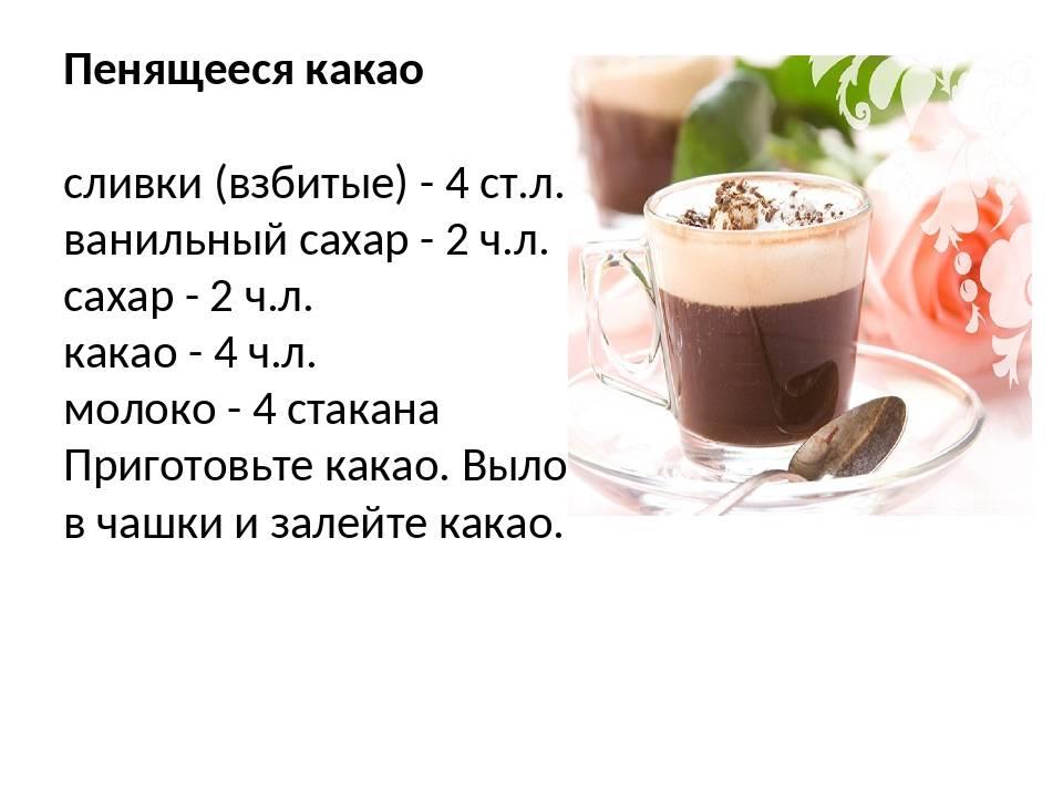 Сколько калорий в какао