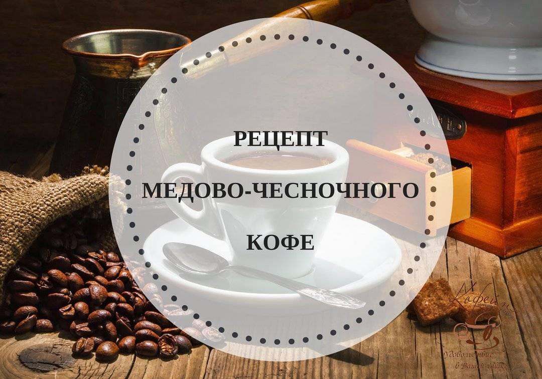 Кофе с чесноком и медом – необычный вкус и польза в одной чашке