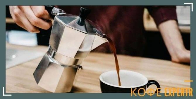 Гейзерная кофеварка: принцип работы, как пользоваться, что это такое