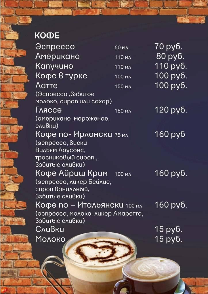 Кофе мокачино: состав, рецепты, калорийность, правила подачи