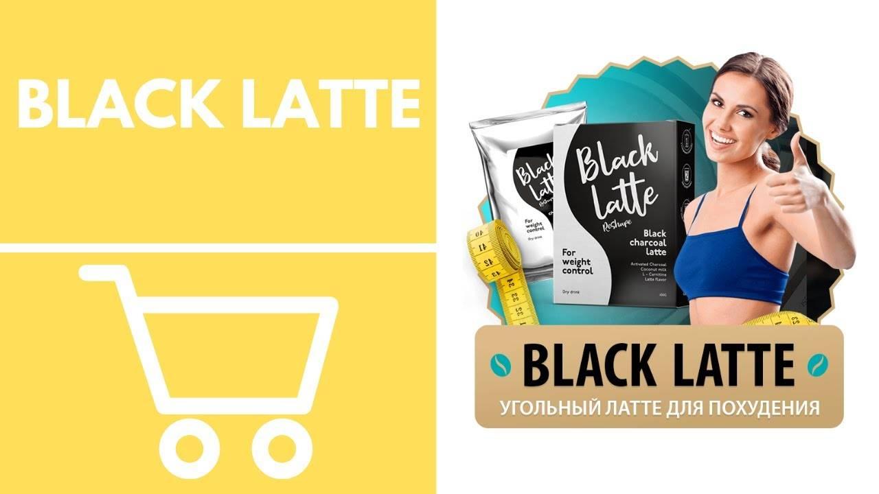 «black latte» («блэк латте») для похудения — обзор кофе с натуральным и действенным составом