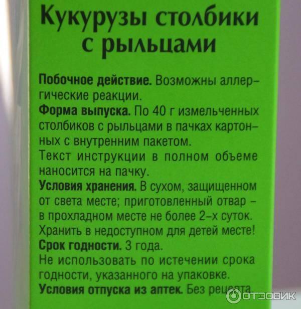 Кукурузные рыльца, лечебные свойства и примененияе, чай   методы лечения заболеваний