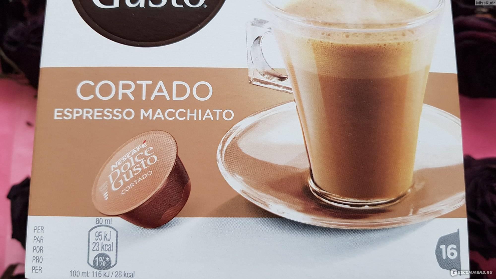 Кофе кортадо: что это такое, рецепты, как подают и пьют
