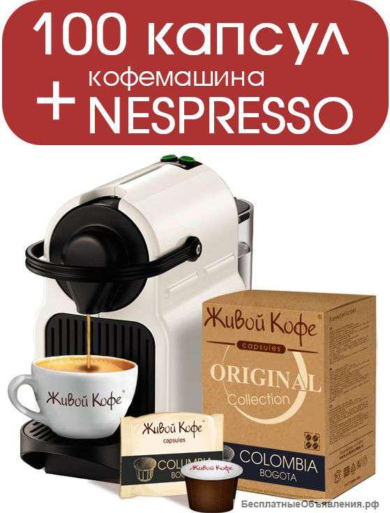 Как выбрать кофе для капсульных кофемашин - видео обзор