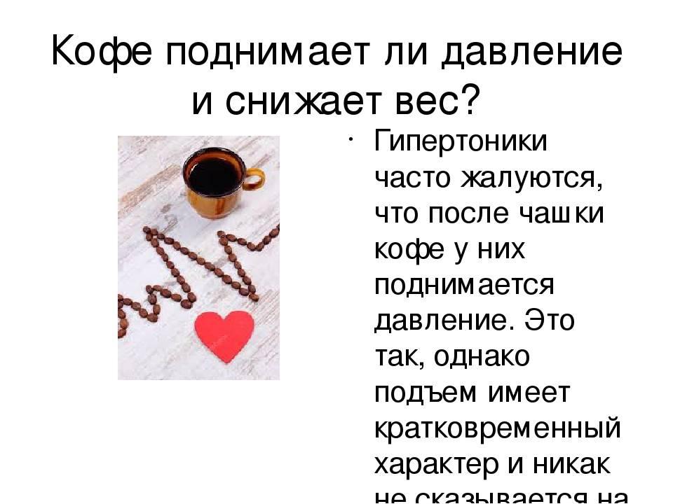 Кофеин повышает или понижает давление: механизм действия — сердце