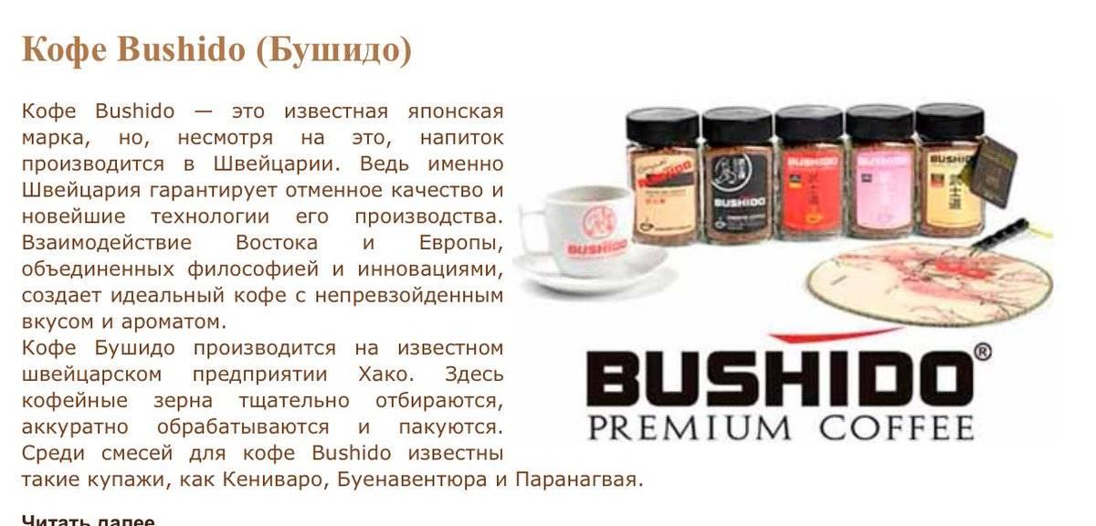 Ассортимент кофе торговой марки эгоист