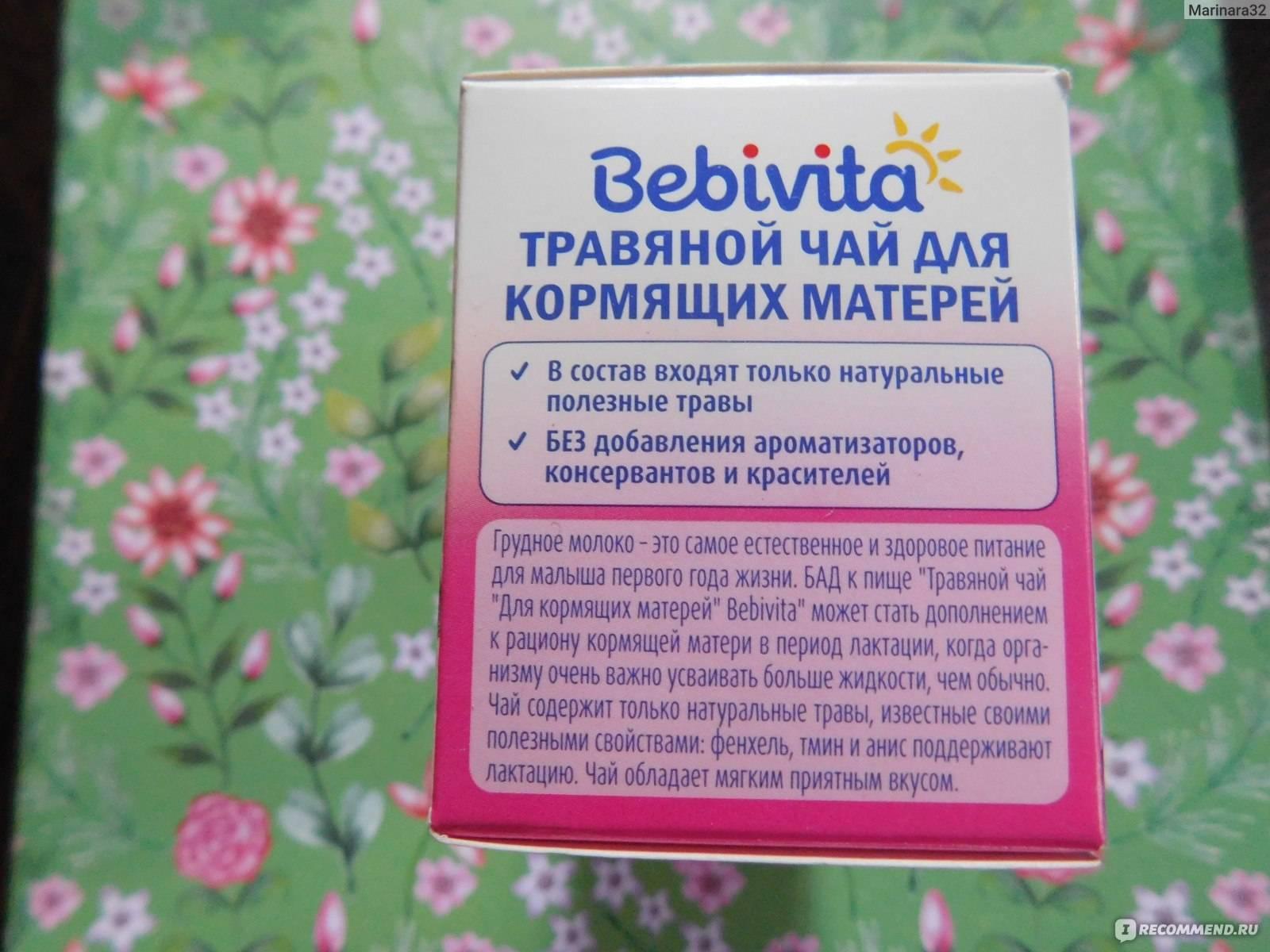 Мята при грудном вскармливании: можно ли пить с ней чай в первый месяц гв маме новорожденного, а также как правильно ввести в меню женщины и ребенка?