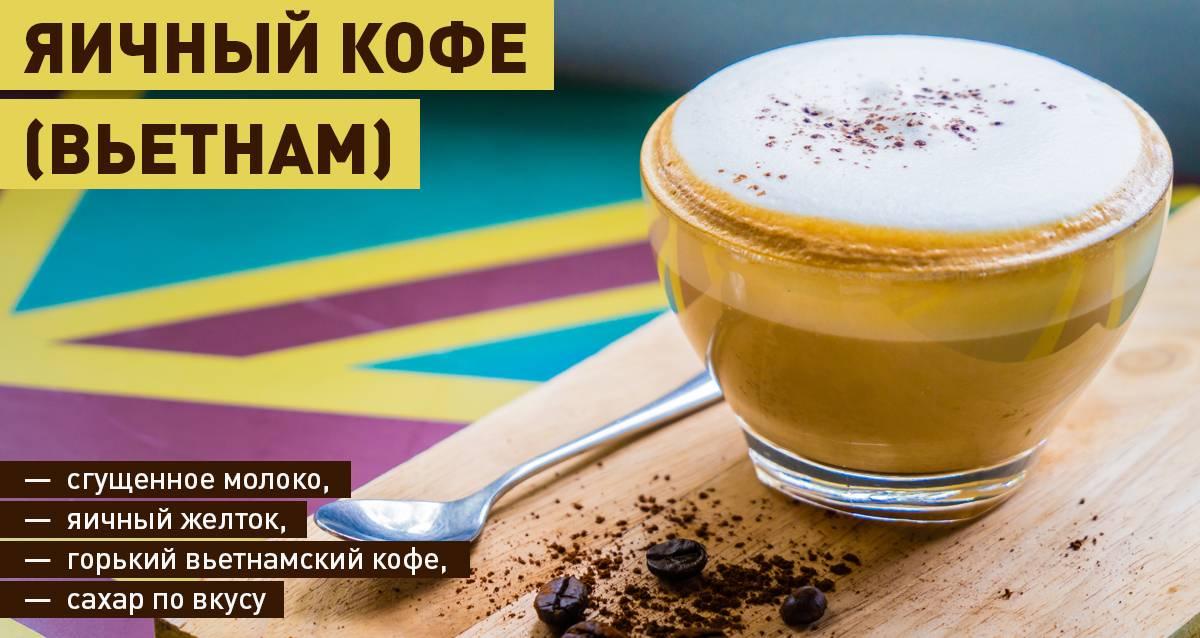 Кофе с яйцом