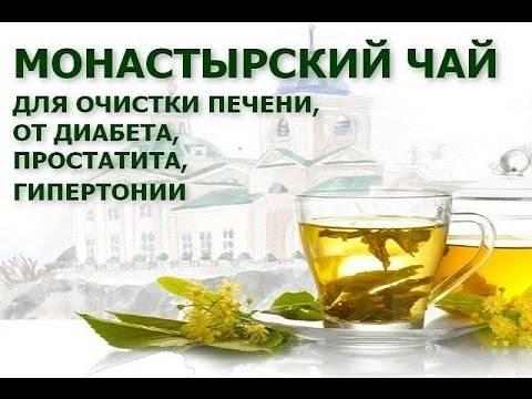 Печеночный чай для очистки печени: состав, польза, приготовление
