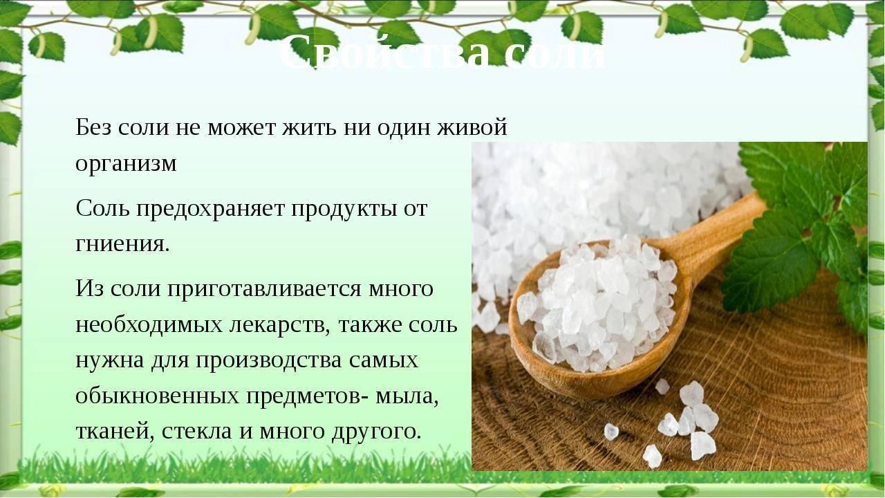 Без соли не сладко: почему соль необходима человеку?