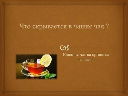 Успокаивающий чай перед сном