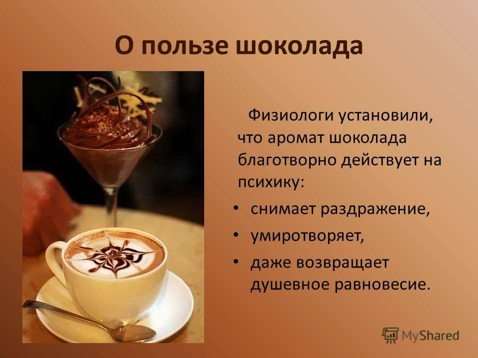 Какао порошок – польза и вред для здоровья: 13 полезных свойств и противопоказания