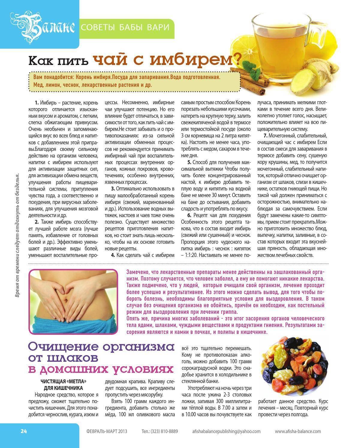 Имбирь для похудения: рецепты средств иправила ихприема