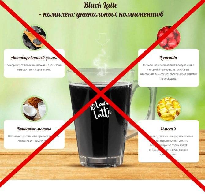 Black latte - новый препарат для похудения