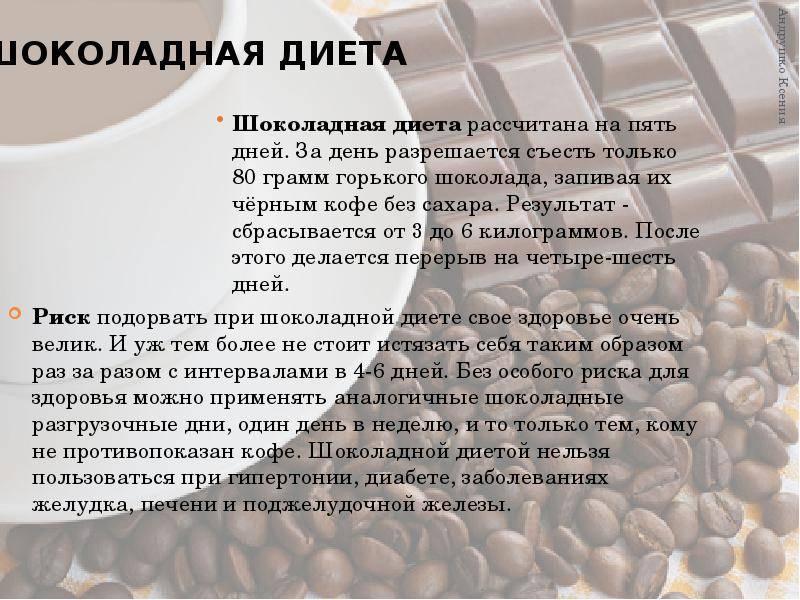 Отзыв как похудеть на кофейной диете. кофейная диета: личный опыт и результаты.