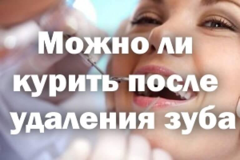 После удаления зуба можно ли пить молоко | здоровье зубов
