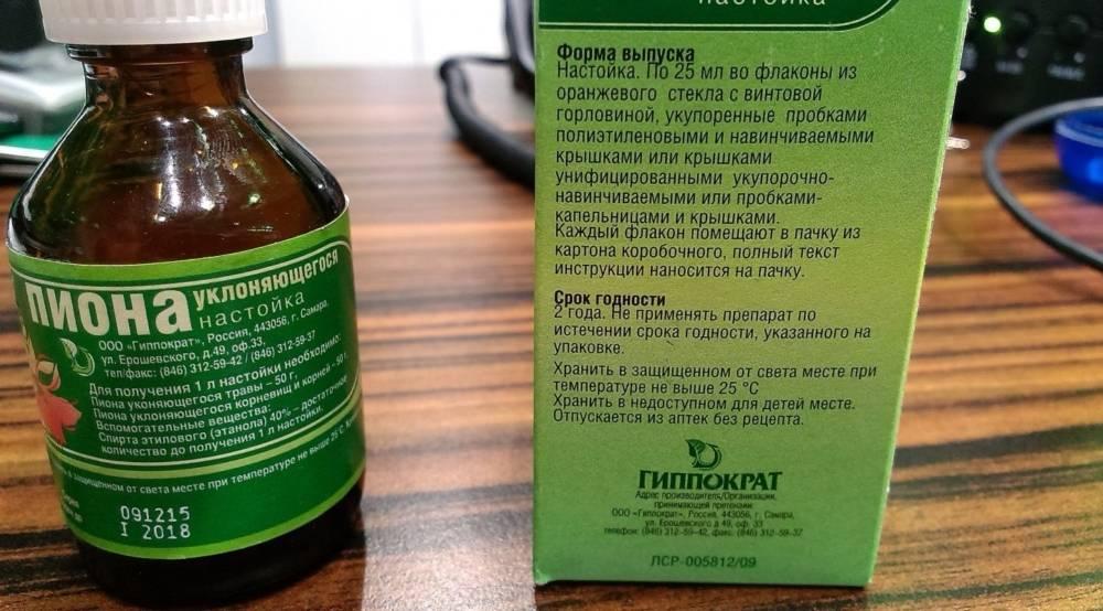 Настойка пиона уклоняющегося (марьин корень) – лечебные свойства, показания к применению, применение