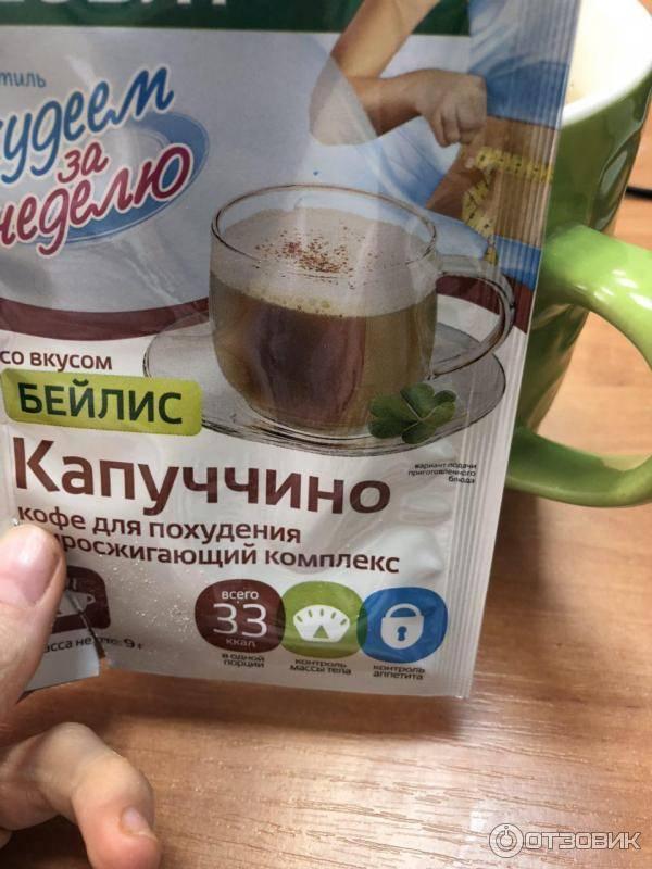 Кофе для похудения: действительно ли это работает?
