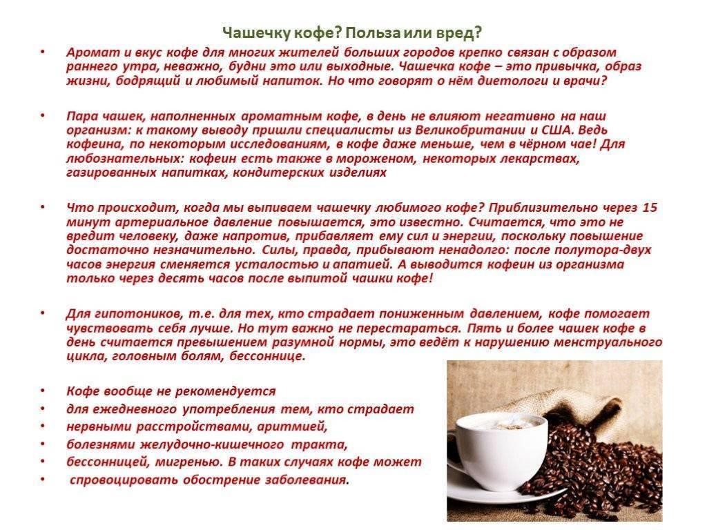 Кофе - польза и вред для здоровья и организма человека
