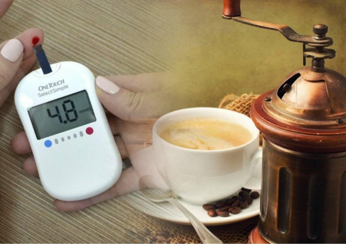 Кофе и сахарный диабет