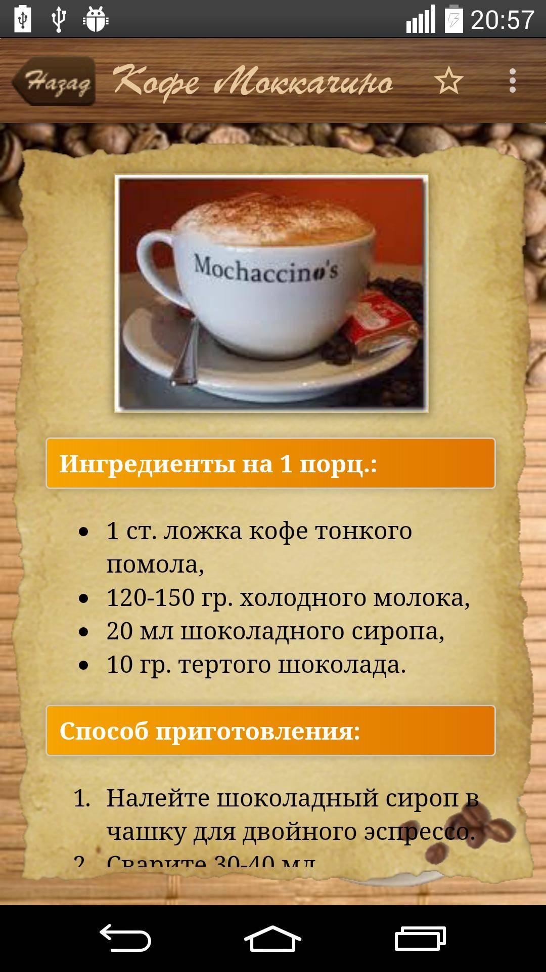 Варим кофейный напиток быстро и вкусно – 4 рецепта приготовления в домашних условиях