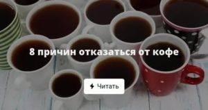 Как отказаться от кофе. отказ от кофе важен для оранизма - еда для жизни.