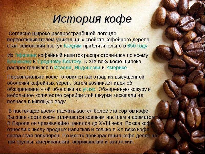 Какая польза и вред от кофе — 14 фактов о влиянии на организм человека