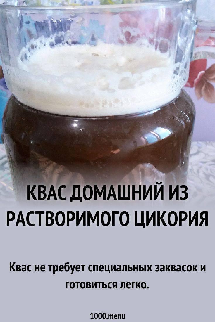 Рецепты домашнего кваса из цикория.вкусно и полезно. квас из цикория