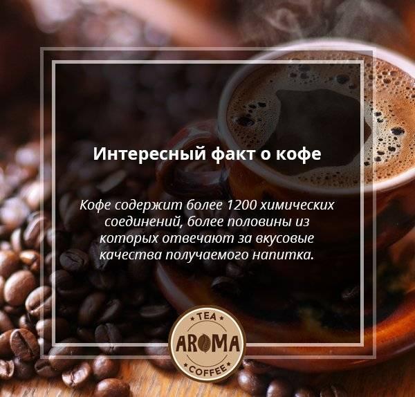 10 интересных фактов о кофе