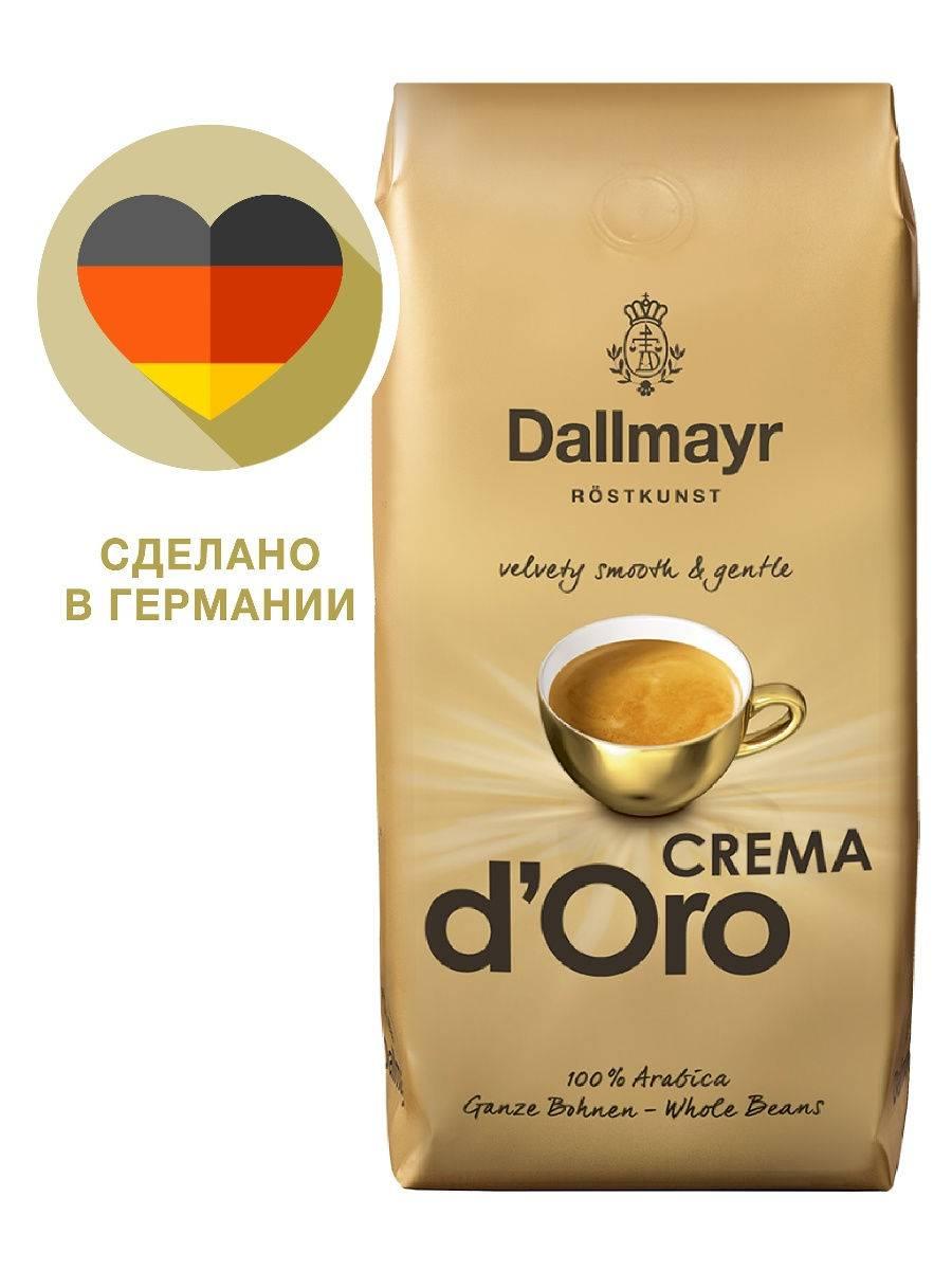 Dallmayr (даллмайер)
